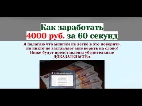 Как заработать 4000 руб  за 60 секунд