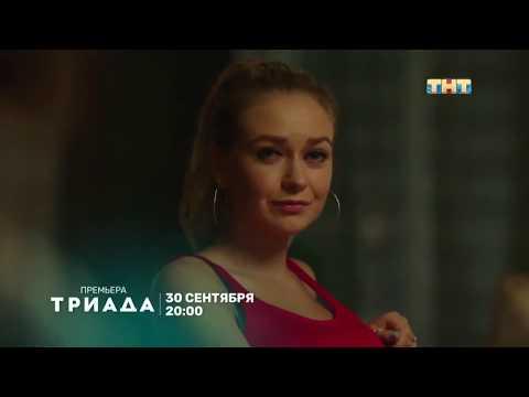 Триада - Русский трейлер (2019) | Сериал