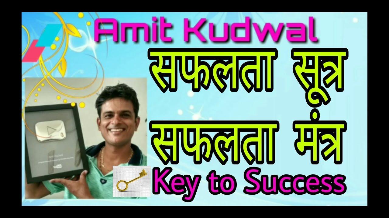 सफलता सूत्र || सफलता मंत्र - Amit Kudwal 🏆