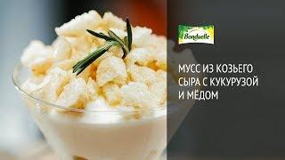 Мусс из козьего сыра с мёдом и кукурузой - Простые рецепты десертов от Bonduelle