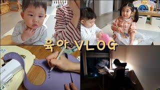 (SUB)육아브이로그/엄마는 출근하고, 선율이는 유치원에 가고, 은율이는 어린이집에 갑니다.