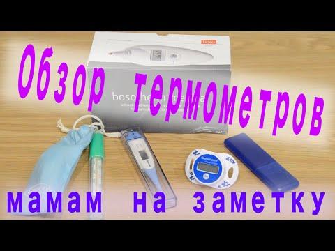 Какой термометр купить? Обзор градусников для детей. Ушной инфракрасный термометр.