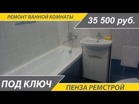 Ремонт ванной комнаты под ключ в Екатеринбурге за