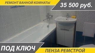 Ремонт ванной комнаты под ключ от компании Пенза РемСтрой(, 2016-04-05T14:16:17.000Z)