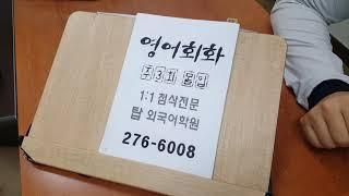 영어회화 개인지도 1:1첨삭 전주어학원 200611