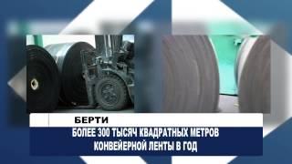 Бердянский завод