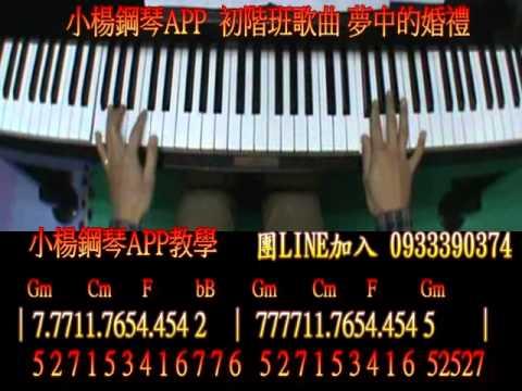 超詳細夢中的婚禮(下載樂譜雙手簡譜)小楊鋼琴雲端教學流行爵士鋼琴自學 - YouTube