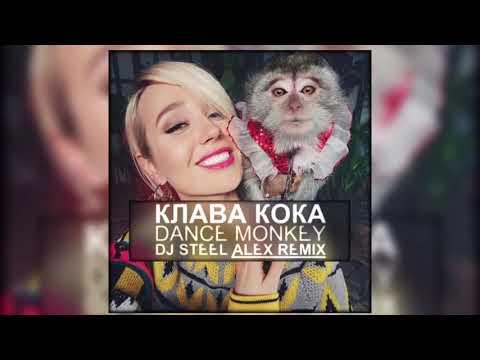 Клава Кока - Dance Monkey (Dj Steel Alex Remix)