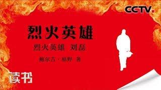 《读书》 20191110 鲍尔吉·原野 《烈火英雄》 烈火英雄 刘磊| CCTV科教