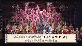 花組公演『CASANOVA』初日舞台映像(ロング)