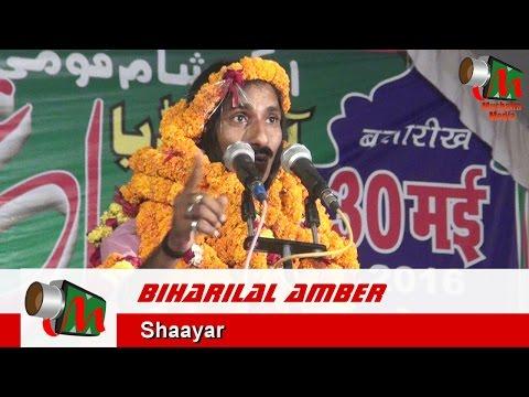 BihariLal Amber, Dehli Mubarakpur Mushaira, 30/05/2016, Con. MOHD HAFIZ KHAN, Mushaira Media