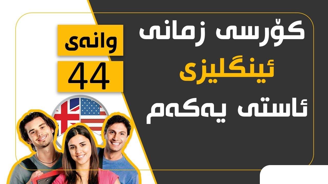 کۆرسی فێربوونی زمانی ئینگلیزی/ ئاستی یەکەم #44
