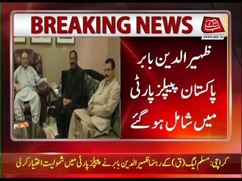 Zaheer Uddin Babar Joins PPP | 14 December 2017