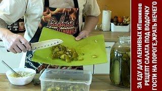"""ЗА ЕДУ: хватит жрать оливье - рецепт быстрого и вкусного салатика """"Гости на пороге"""" под водочку ;)"""