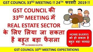GST COUNCIL की 33RD MEETING में REAL ESTATE SECTOR के लिए लिया जा सकता है बहुत बड़ा फैसला !!