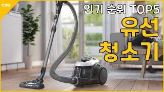 유선 청소기 추천 인기 제품 상품 리뷰 비교 일렉트로룩…