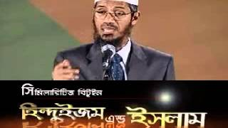 Bangla: Dr. Zakir Naik's Lecture - Similatiries between Hinduism and Islam (Full, Audio only)