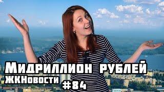 Мидриллион рублей. ЖКНовости №84 | МеждоМедиа Групп