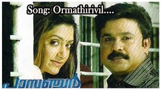 Download Hindi Video Songs - Ormathirivil  -   Passenger