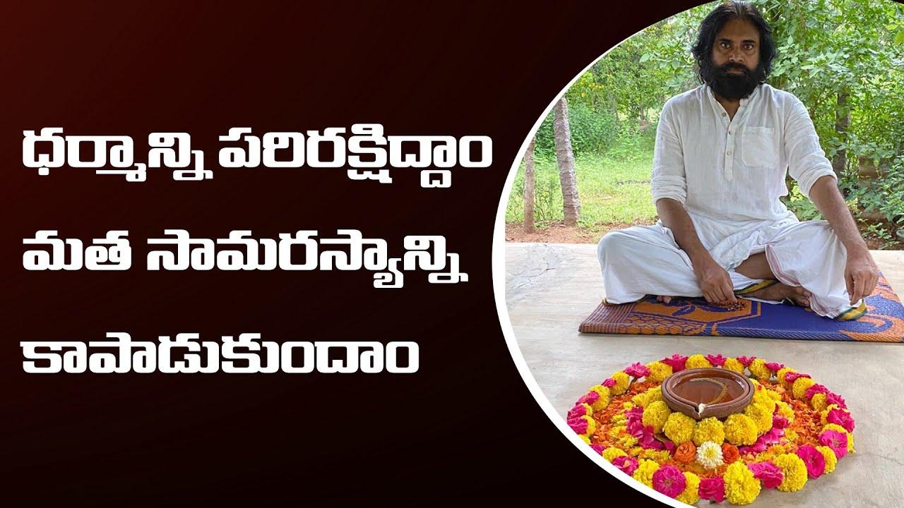 ధర్మాన్ని పరిరక్షిద్దాం - మత సామరస్యాన్ని కాపాడుకుందాం.   Pawan Kalyan || JanaSenaParty