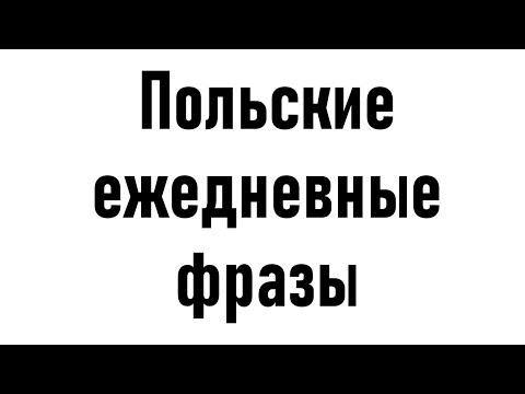 Как по польски здравствуйте