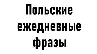 Польские фразы на каждый день!