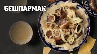 Бешпармак видео рецепт | простые рецепты от Дании