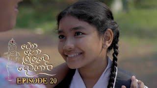 Kohollawe Dewathavi | Episode 20 - (2021-03-09) | ITN Thumbnail