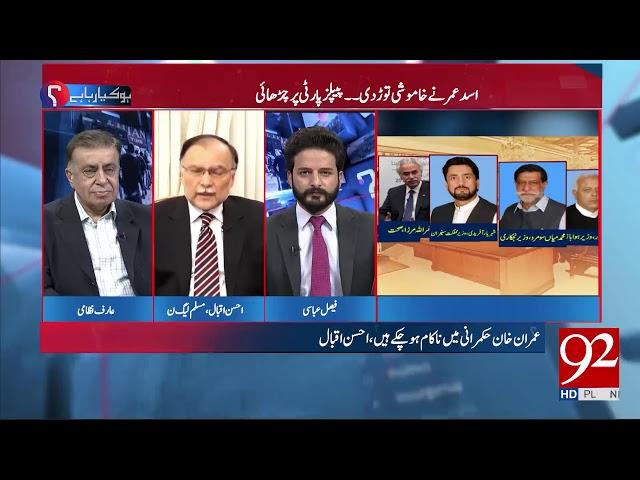Ahsan Iqbal exclusive talk in program 'Ho Kya Raha Hai' about NRO issues | 24 April 2019 | 92NewsHD