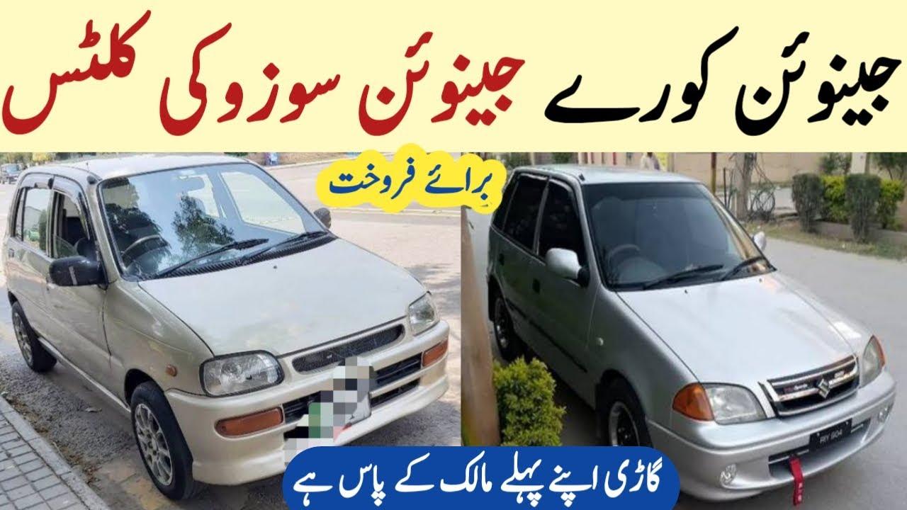 Dihatsu Coure For Sale | Coure Car For Sale | Suzuki Cultus For Sale | Cultus VXR For Sale
