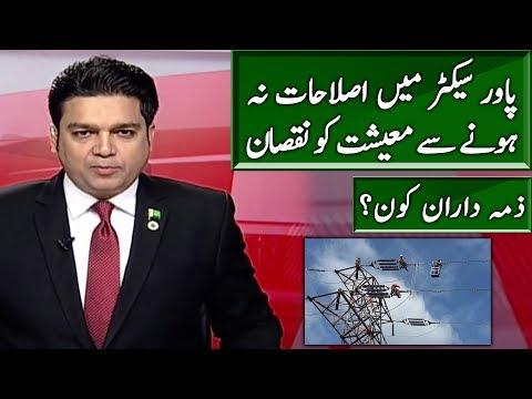 Power Sector & Pakistani Economy | Khabar Ke Peeche | Neo News