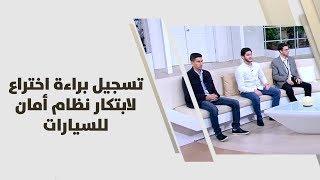 م. يوسف العكور والطالبان ليث البدور ومهند الرفاعي - تسجيل براءة اختراع لابتكار نظام أمان للسيارات