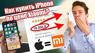 iPhone X по цене Xiaomi. Как Купить iPhone по дешевке?