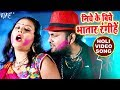 HD VIDEO - निचे के बिचे भतार रंगीहे - Niche Ke Biche Bhatar - Superhit Bhojpuri Holi Songs 2018 new Mp3
