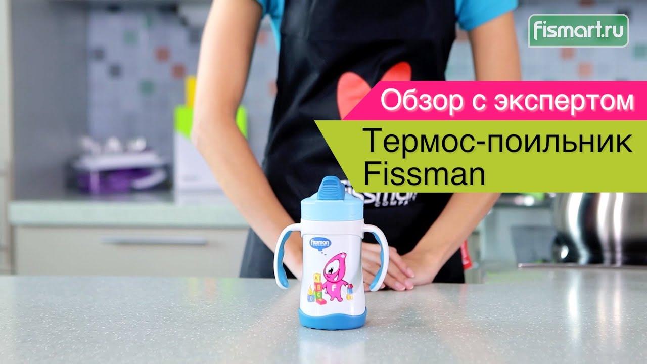 Термос-поильник Fissman видеообзор (7456) | Fismart.ru - YouTube