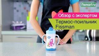 Термос-поильник Fissman видеообзор (7456) | Fismart.ru