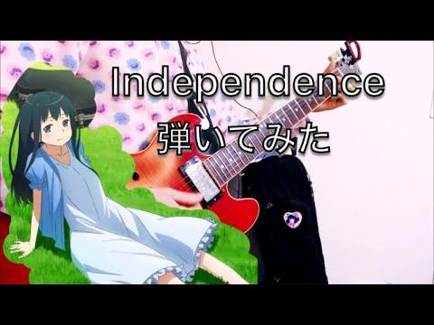 【コード譜】「Independence」【神崎エルザ】ギター 弾いてみた【guitar cover】