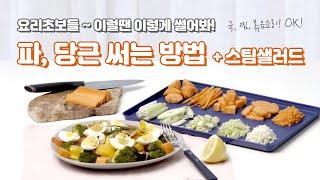 [요리 꿀팁] 파, 당근 써는 방법 / 스팀샐러드 만들…