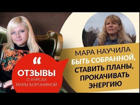 0 Анна: отзыв о пройденных курсах Мары Борониной