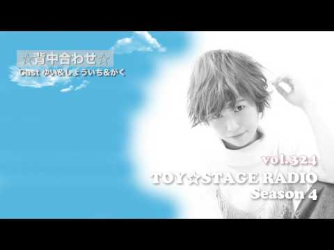 TOY☆STAGE RADIO vol.324〜背中合わせ〜
