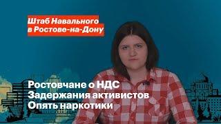 Ростовчане о НДС, задержания активистов, опять наркотики / Обзор Новостей / #2