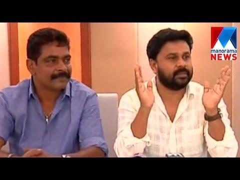 Dileep declare name of new cinema organisation | Manorama News