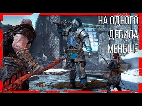 GOD OF WAR [HARD] - 7 - Минус родственник Тора
