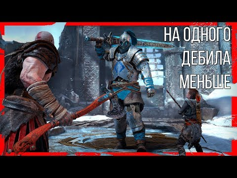 GOD OF WAR [HARD] - 7 - Минус...