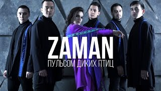 Заман этно-проект - Zaman ethno project - Пульсом Диких Птиц (официальный клип)