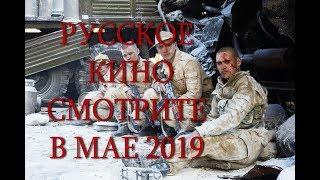 ЧИСТО РУССКОЕ КИНО - Майские кино премьеры
