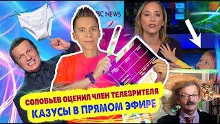 Владимиру Соловьеву в прямом эфире показали член. Ляпы и приколы в прямом эфире