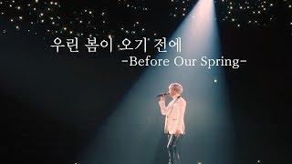 [SHINee] JONGHYUN(鐘鉉)-Before Our Spring(우린 봄이 오기 전에/我們的春天來臨前) [韓繁中字]