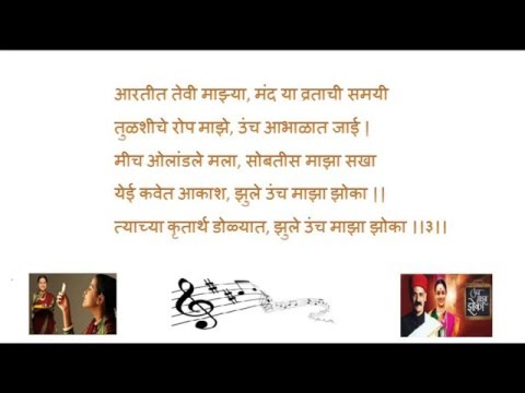 Title song of Marathi TV Serial -