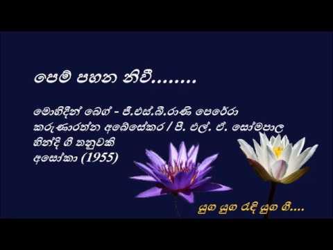 Pem Pahana Niwee - පෙම් පහන නිවී - Mohideen Beg and G. S. B. Rani Perera